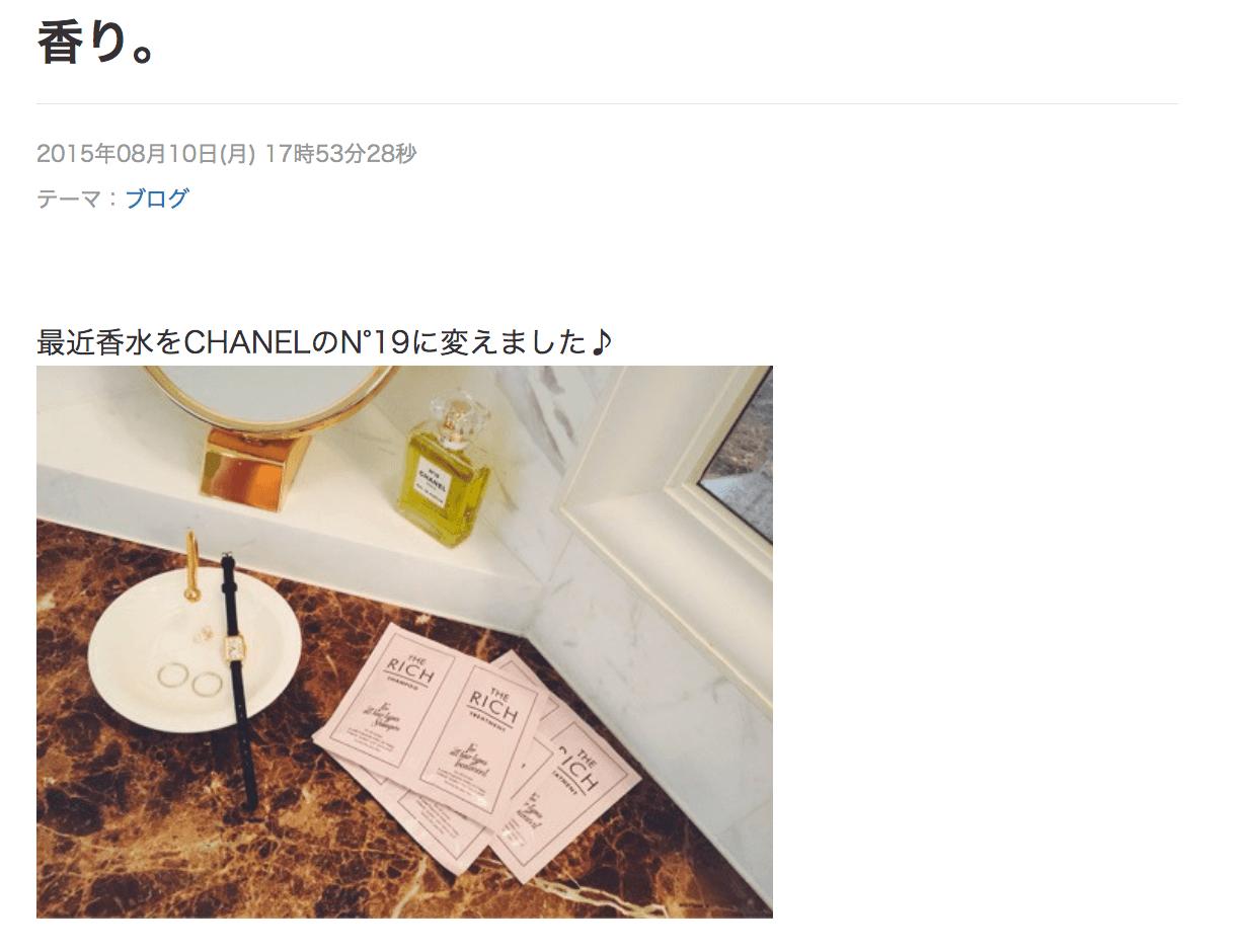 紗栄子が使ってる香水CHANEL No19