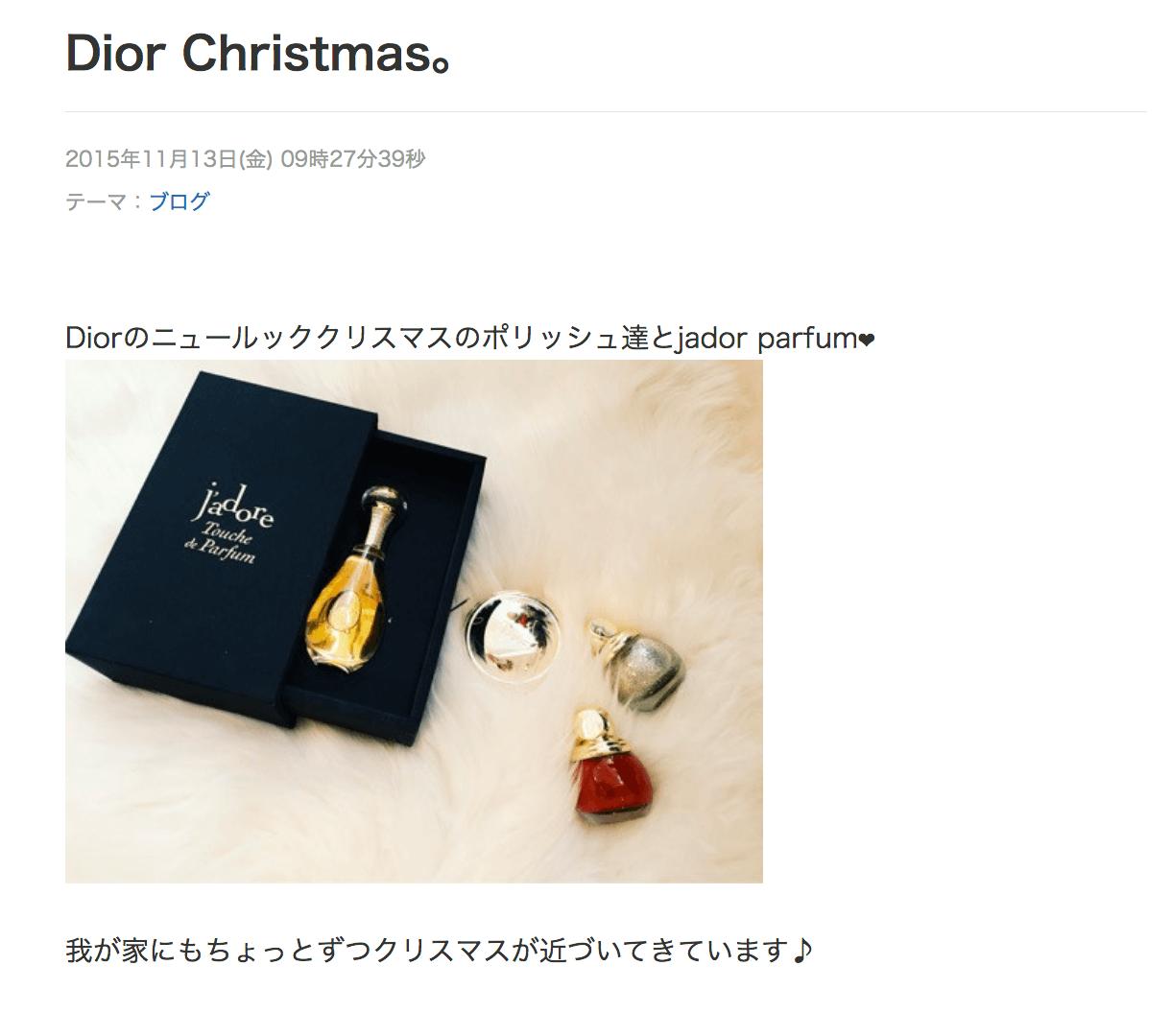 紗栄子が使ってる香水Dior jadore